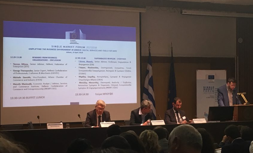 Simplifying the Business Environment in Greece